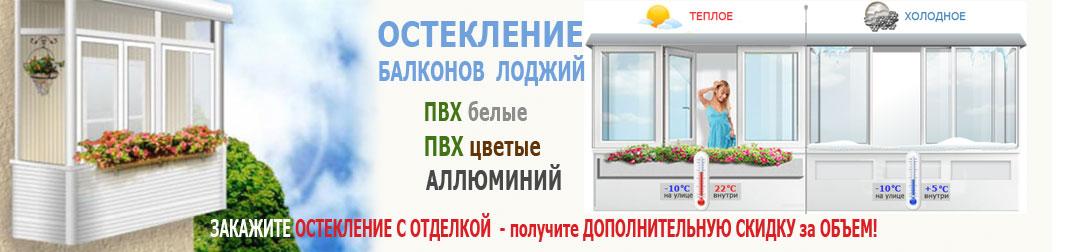 Лучшие компании по остеклению окон и балконов..